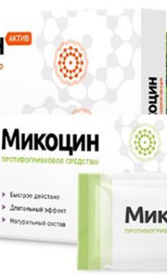 Микоцин