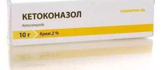Кетоконазол