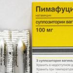 Пимафуцин свечи для лечения молочницы