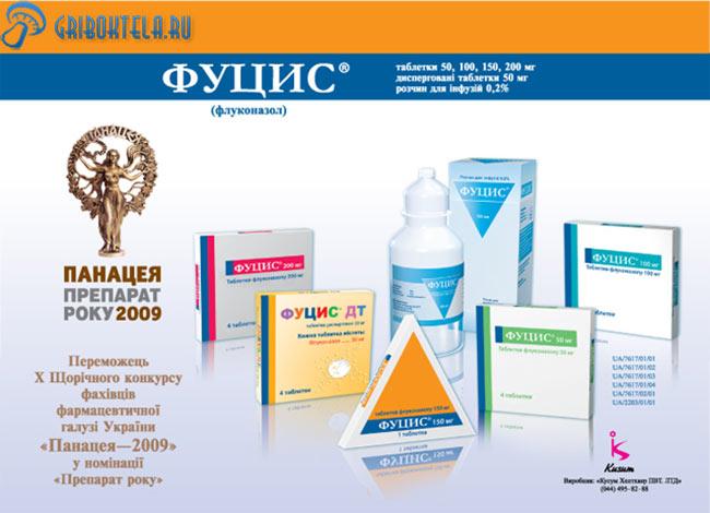 Фуцис от молочницы: инструкция по применению, цены, аналоги