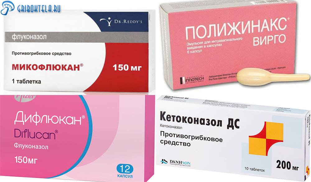 Лекарства от генитального кандидоза