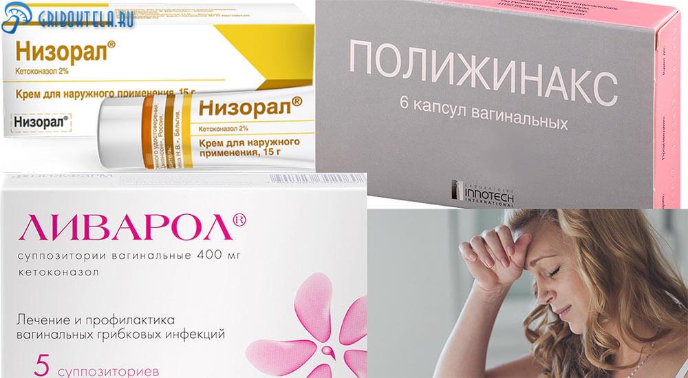 Лекарства от урогенитального кандидоза для женщин
