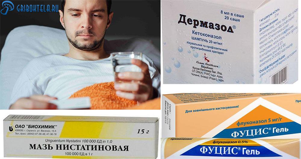 Лекарства от урогенитального кандидоза для мужчин