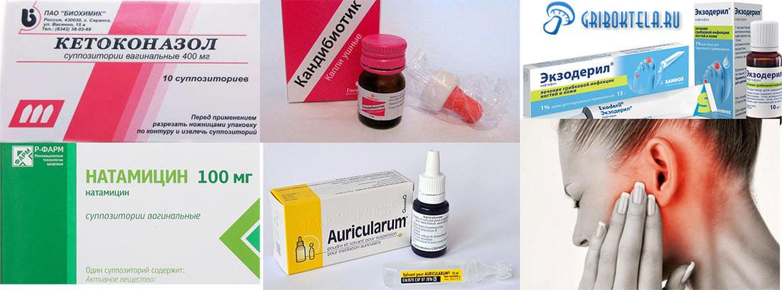 Основные лекарства для лечения Отомикоза