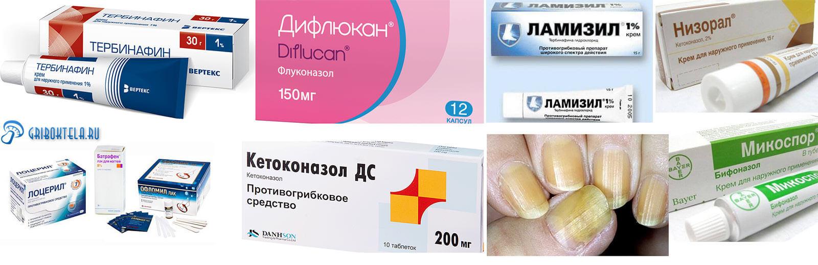 Лекарства для лечения грибка ногтей на руках