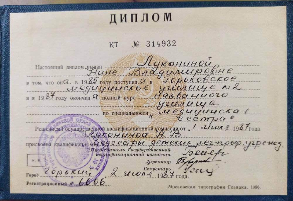 Диплом медсестры Нина Хуртак в девичестве Лукина