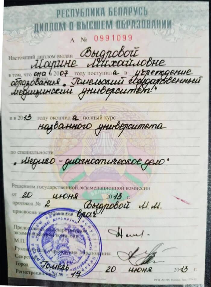 Диплом врача Петроченко Мария в девичестве Выдрова