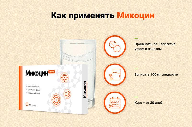 Как применять микоцин